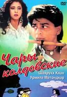 Чары колдовские (1992)