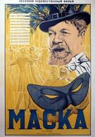 Маска (1938)
