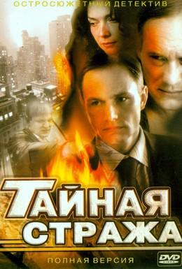 Постер фильма Тайная стража (2005)