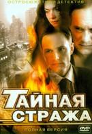 Тайная стража (2005)