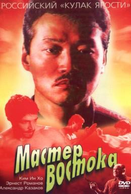Постер фильма Мастер Востока (1992)
