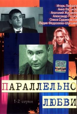 Постер фильма Параллельно любви (2004)