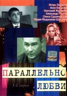 Параллельно любви (2004)
