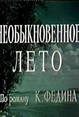 Постер фильма Необыкновенное лето (1956)