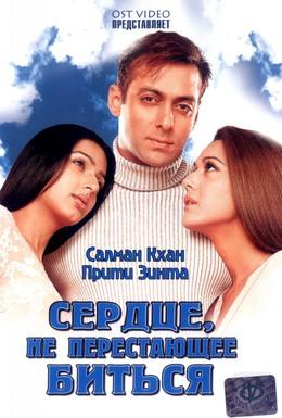 Постер фильма Сердце, не перестающее биться (2004)