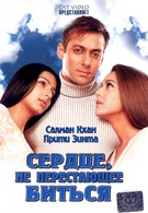 Сердце, не перестающее биться (2004)