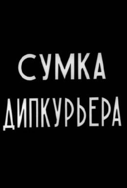 Постер фильма Сумка дипкурьера (1927)