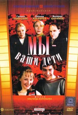 Постер фильма Мы – ваши дети (1987)
