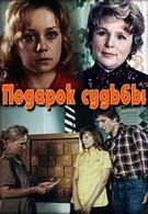 Подарок судьбы (1977)