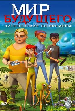 Постер фильма Мир будущего (2007)