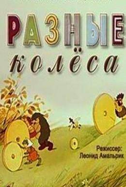 Постер фильма Разные колеса (1960)