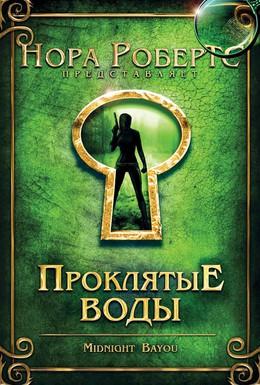 Постер фильма Проклятые воды (2009)