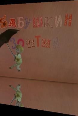 Постер фильма Бабушкин зонтик (1969)