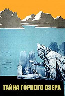 Постер фильма Тайна горного озера (1954)
