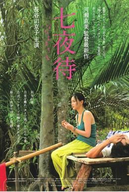 Постер фильма Нанайо (2008)