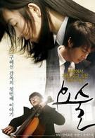 Маг: Говорящий пёс (2010)