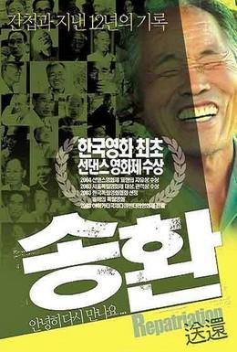 Постер фильма Репатриация (2003)