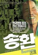 Репатриация (2003)