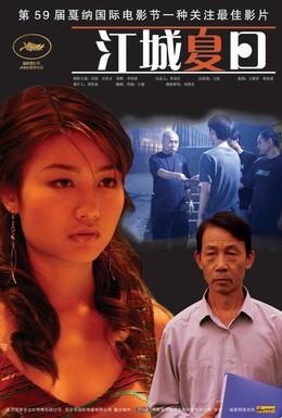 Постер фильма Роскошная машина (2006)