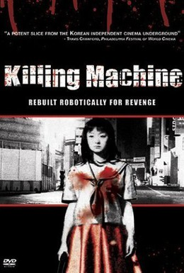 Постер фильма Машина для убийства (2000)