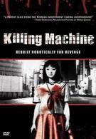 Машина для убийства (2000)
