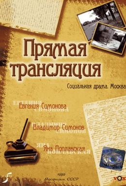 Постер фильма Прямая трансляция (1989)