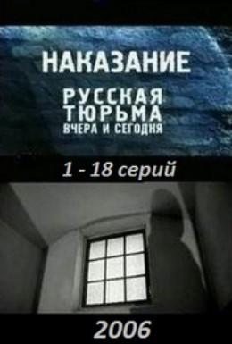 Постер фильма Наказание: Русская тюрьма вчера и сегодня (2006)