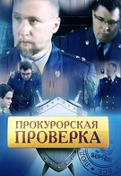 Прокурорская проверка (2011)