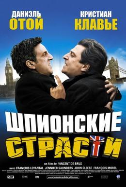 Постер фильма Шпионские страсти (2006)
