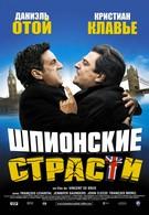 Шпионские страсти (2006)