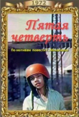 Постер фильма Пятая четверть (1972)