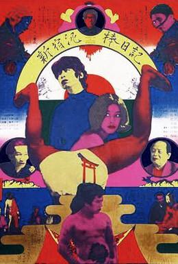 Постер фильма Дневник вора из Синдзюку (1969)