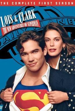 Постер фильма Лоис и Кларк: Новые приключения Супермена (1993)