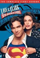 Лоис и Кларк: Новые приключения Супермена (1993)