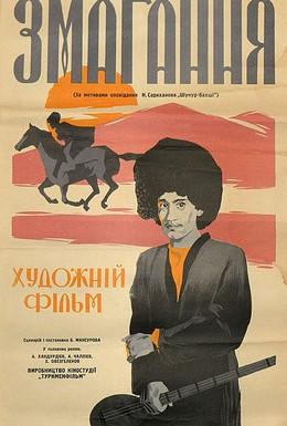 Постер фильма Состязание (1963)
