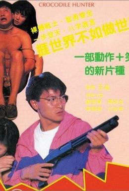 Постер фильма Охотник на крокодилов (1989)