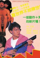 Охотник на крокодилов (1989)
