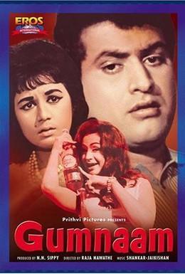 Постер фильма Мистерия (1965)