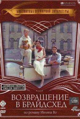 Постер фильма Возвращение в Брайдсхед (1981)