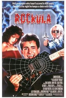 Постер фильма Рокула (1990)