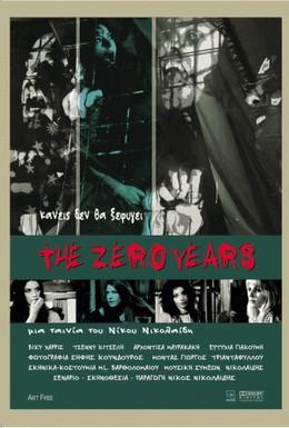 Постер фильма Время обнуления (2005)