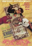 Наш конек — большие деньги (1992)