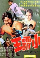 Парень суперкунгфуист (1973)