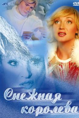 Постер фильма Снежная королева (2003)