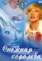 Снежная королева (2003)