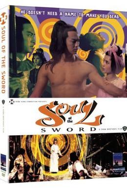Постер фильма Души меча (1978)