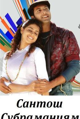 Постер фильма Любовь украшает жизнь (2008)