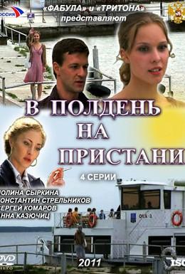 Постер фильма В полдень на пристани (2011)