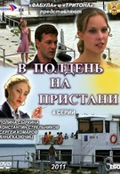 В полдень на пристани (2011)