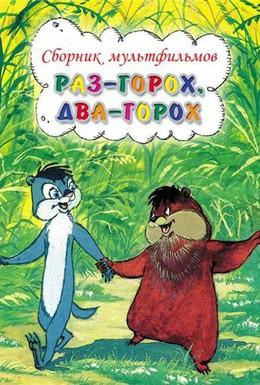 Постер фильма Раз – горох, два – горох (1981)